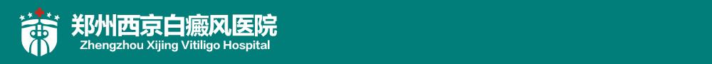 烟台半岛白癜风研究院